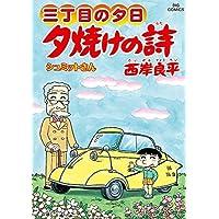 夕焼けの詩 63 (ビッグコミックス)