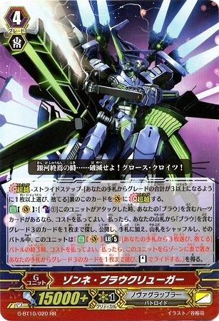 カードファイトヴァンガードG 第10弾「剣牙激闘」/G-BT10/020 ゾンネ・ブラウクリューガー RR