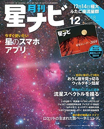 月刊星ナビ 2018年12月号