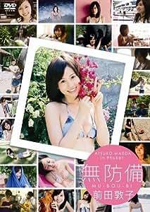 無防備 前田敦子[DVD]
