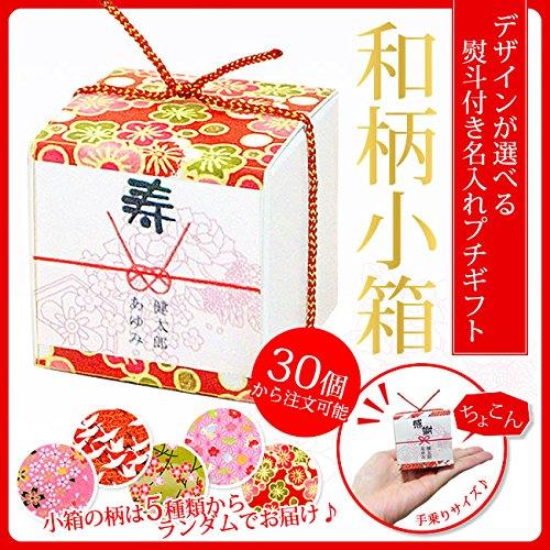 プチギフトのルナ・ルーチェ 京飴 和柄小箱 (名入れあり)