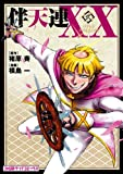 伴天連XX(2) (ファミ通クリアコミックス)