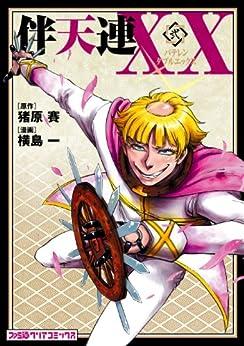 [横島 一]の伴天連XX(2) (ファミ通クリアコミックス)
