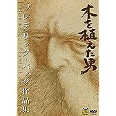木を植えた男/フレデリック・バック作品集 [DVD]