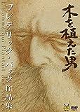木を植えた男/フレデリック・バック作品集[DVD]