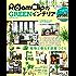 RoomClipのGREENインテリア (学研インテリアムック)