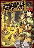 異世界召喚グルメ マジカルテーブルクロス(2) (ガンガンコミックスJOKER)
