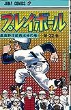 プレイボール(22) (ジャンプコミックス)