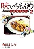 味いちもんめ 食べて・描く! 漫画家食紀行 (2) (ビッグコミックス)