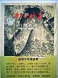 かくれ里 (1971年)