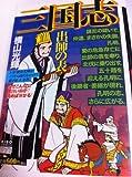 三国志 第21巻 (希望コミックス カジュアルワイド)
