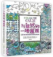 208ページ自然との出会い(カラーミー?カーム)子供向け塗り絵大人落書き絵絵アート塗り絵