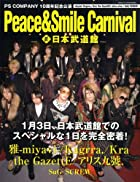 Peace&Smile Carnival (ピースアンドスマイルカーニバル) at 日本武道館 2009年 02月号 [雑誌]()