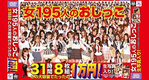 女195人のおしっこ  (GOLD-001) [DVD] -