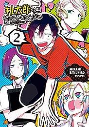 桃太郎くんは言うコトをきかない 2巻 (LINEコミックス)