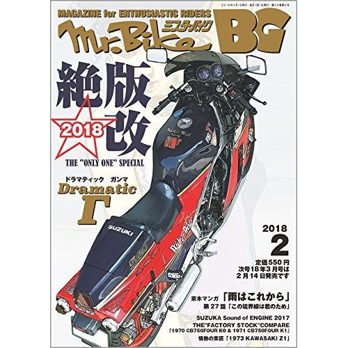 Mr.Bike BG (ミスター・バイク バイヤーズガイド)  2018年2月号 [雑誌]