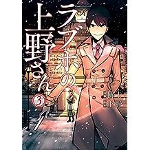 ラブホの上野さん 3 (MFコミックス フラッパーシリーズ)