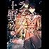 ラブホの上野さん 3 (コミックフラッパー)