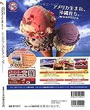 TRAVEL・STYLE沖縄 2012 (SEIBIDO MOOK)
