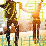 原風景♪松山千春のCDジャケット