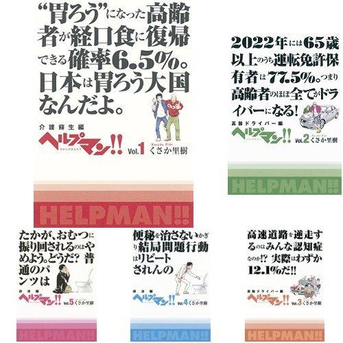 ヘルプマン!! 新装版 1-10巻 新品セット (クーポンで+3%ポイント)