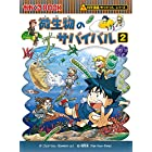 微生物のサバイバル 2 (科学漫画サバイバルシリーズ59)