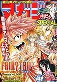 マガジンSPECIAL (スペシャル) 2012年 9/3号 [雑誌]