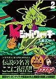 ジャバウォッキー 2 (アース・スターコミックス)