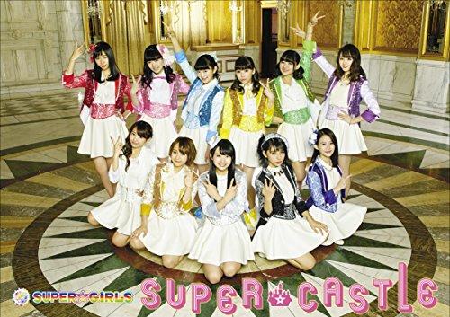 SUPER★CASTLE(初回生産限定盤)(Blu-ray Disc付)