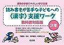 読み書きが苦手な子どもへの lt 漢字 gt 支援ワーク 教科書対応版 3年 (通常の学級でやさしい学び支援)