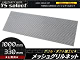 100cm×33cm アルミ メッシュグリル グリルネット ブラック