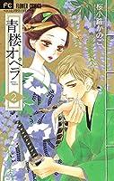 青楼オペラ (2) (Betsucomiフラワーコミックス)