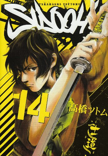 SIDOOH 14―士道 (ヤングジャンプコミックス)の詳細を見る