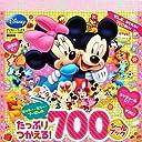 ミッキー ミニー プーさんの たっぷり つかえる 700シールブック (ディズニーブックス) (ディズニーシール絵本)