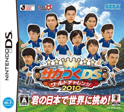 サカつくDS ワールドチャレンジ2010