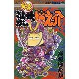 剣客渋井柿之介 (ジャンプコミックス)