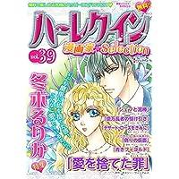 ハーレクイン 漫画家セレクション vol.39 (ハーレクインコミックス)