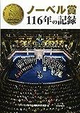 ノーベル賞116年の記録