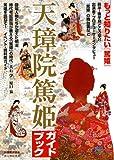 別冊歴史読本 天璋院篤姫ガイドブック (別冊歴史読本 14)