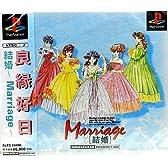 結婚 Marriage