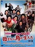 母さんに角が生えた DVD-BOX 3[DVD]