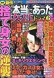 本当にあった女の人生ドラマ 2009年 06月号 [雑誌]