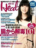日経 Health (ヘルス) 2011年 06月号 [雑誌]