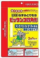 スミス通商 日本製 ねずみとりもち 粘着王 ピッタンコ 四角形 2枚入 873241