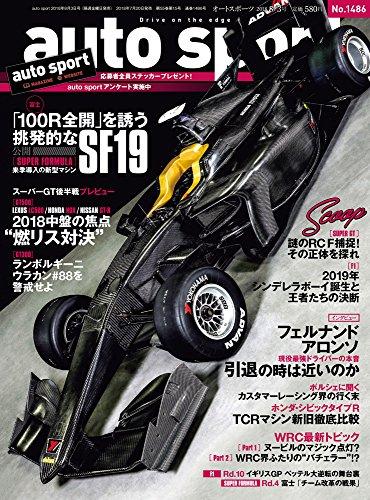 auto sport 2018年 8/3号 No.1486