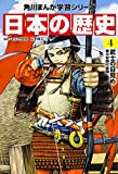角川まんが学習シリーズ 日本の歴史 4 武士の目覚め 平安時代後期