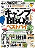 アウトドア用品 【完全ガイドシリーズ049】キャンプ用品完全ガイド (100%ムックシリーズ)