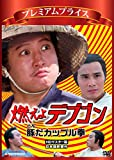 プレミアムプライス版 燃えよデブゴン 豚だカップル拳 HDマスター版《数量限定版》[DVD]