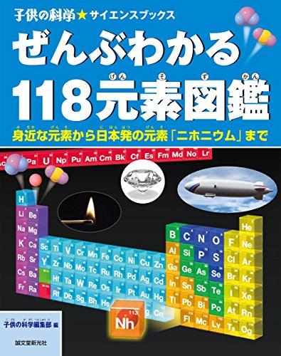ぜんぶわかる118元素図鑑: 身近な元素から日本発の元素「ニホニウム」まで (子供の科学★サイエンスブックス)の詳細を見る