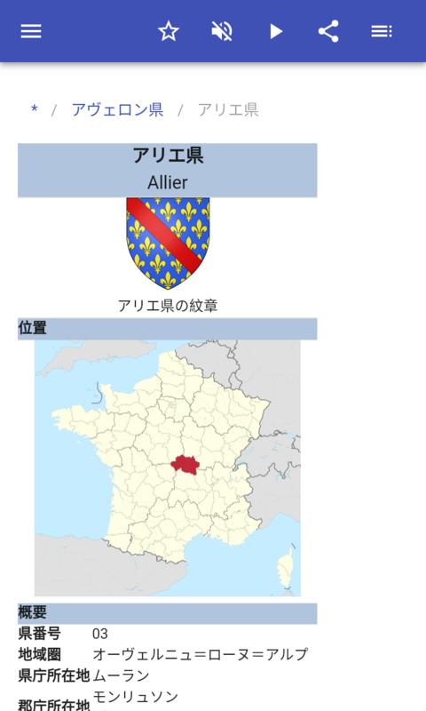 Amazon.co.jp: フランスの地方行政区画: Android アプリストア
